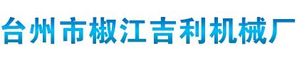 石英砂泵,冷却泵-台州椒江吉利机械厂